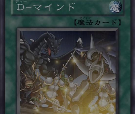 File:DMind-JP-Anime-GX.png