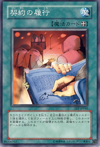 File:FulfillmentoftheContract-FET-JP-C.png
