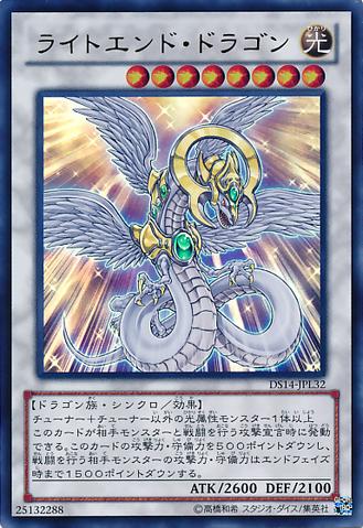 File:LightEndDragon-DS14-JP-UR.png