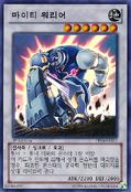 MightyWarrior-PP08-KR-SR-1E