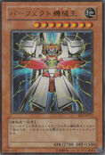 PerfectMachineKing-RDS-JP-UR