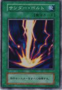 Raigeki-SB-JP-SR