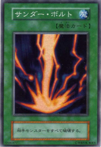 File:Raigeki-SB-JP-SR.png