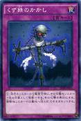 ScrapIronScarecrow-SD28-JP-C