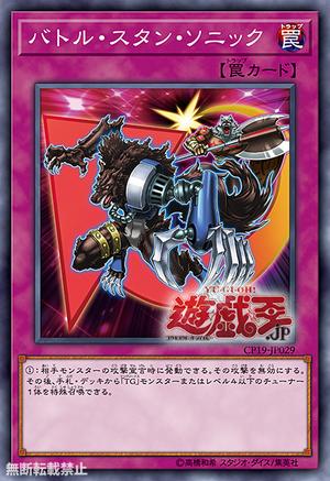 SonicStun-CP19-JP-OP
