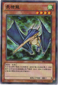 SpearDragon-SP01-TC-C