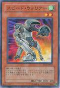 SpeedWarrior-YSD3-JP-C