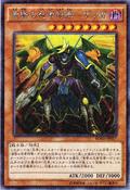 TwilightNinjaGetsugatheShogun-BOSH-JP-OP