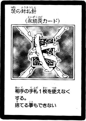 File:BriarPinSeal-JP-Manga-5D.png