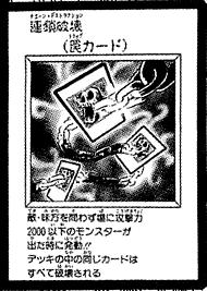 File:ChainDestruction-JP-Manga-DM.png