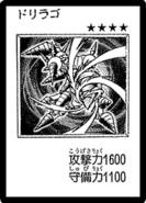 Drillago-JP-Manga-DM