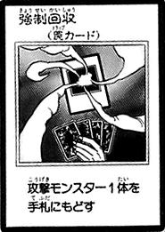 File:ForcedWithdrawal-JP-Manga-R.png