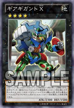 File:GearGigantX-REDU-JP-OP.png