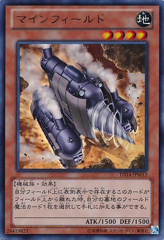 File:Minefieldriller-DS14-JP-UR.png
