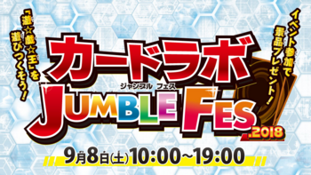 Card-labo Jumble Fes.2018 promotional card