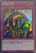 SkillDrain-SP03-TC-SR