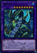 ThunderDragonColossus-SOFU-JP-SR