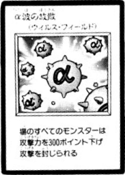 File:AlphaWaveEmission-JP-Manga-R.png