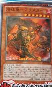 BlasterDragonRulerofInfernos-LTGY-JP-OP