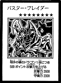 File:BusterBlader-JP-Manga-DM.png
