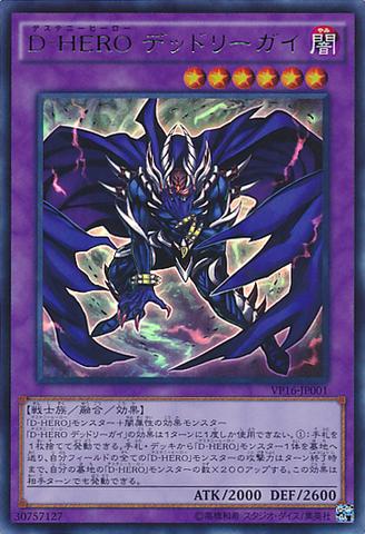 File:DestinyHERODangerous-VP16-JP-UR.png