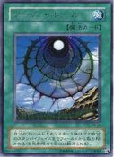 Dimensionhole-TB-JP-R