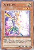 FairyArcher-TSHD-KR-C-1E