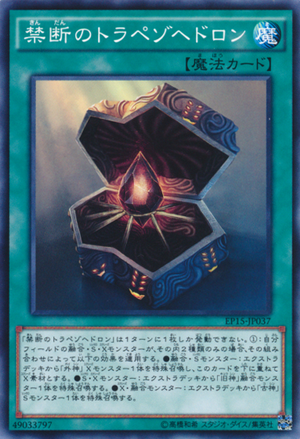 ForbiddenTrapezohedron-EP15-JP-C