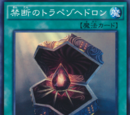 Forbidden Trapezohedron