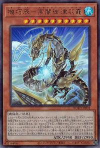 YuGiOh! TCG karta: Gizmek Okami, the Dreaded Deluge Dragon
