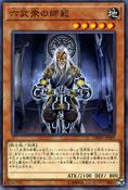 GrandmasteroftheSixSamurai-DBSW-JP-C