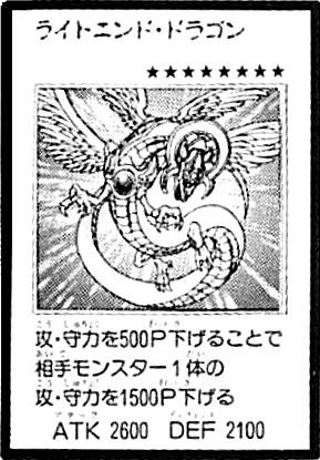 File:LightEndDragon-JP-Manga-GX.jpg