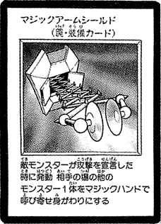 File:MagicArmShield-JP-Manga-DM.png