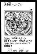 MorphKingStygiGel-JP-Manga-5D
