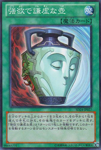 File:PotofDuality-SD24-JP-C.png