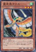 RallistheStarBird-DE01-JP-C