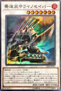 YuGiOh! TCG karta: Rampaging Smashtank Rhynosaber