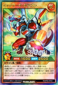 YuGiOh! TCG karta: Shocklead Dragon