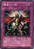 ThunderofRuler-EE1-JP-C