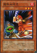 UltimateBaseballKid-SOD-JP-C