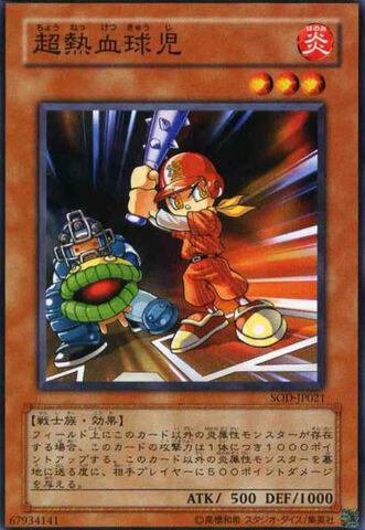 File:UltimateBaseballKid-SOD-JP-C.jpg