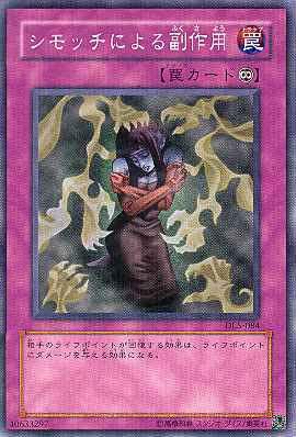 File:BadReactiontoSimochi-DL5-JP-C.jpg