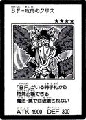 BlackwingKristheCrackofDawn-JP-Manga-5D