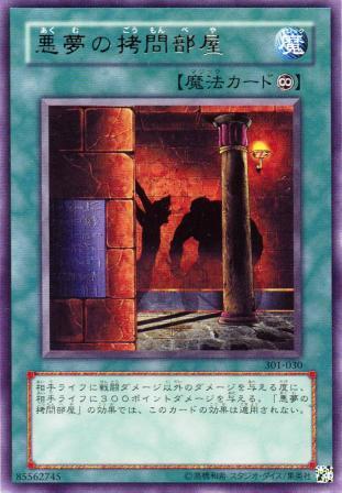 File:DarkRoomofNightmare-301-JP-R.jpg