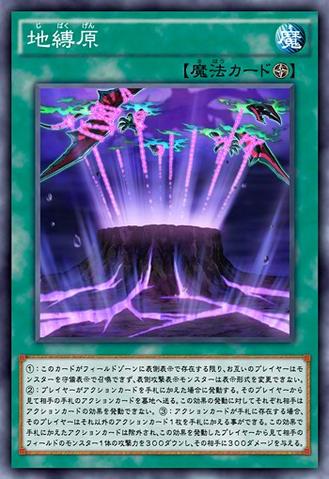 File:EarthboundTundra-JP-Anime-AV.png