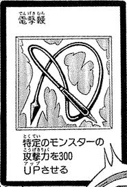 File:ElectroWhip-JP-Manga-DM.png