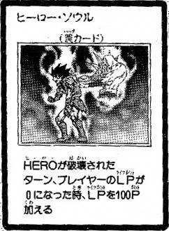 File:HeroSoul-JP-Manga-GX.jpg