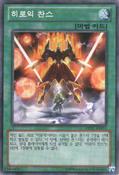 HeroicChance-REDU-KR-C-UE