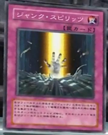 File:JunkSpirit-JP-Anime-5D.png