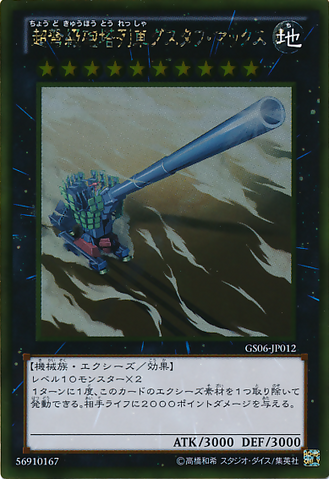 File:SuperdreadnoughtRailCannonGustavMax-GS06-JP-GUR.png